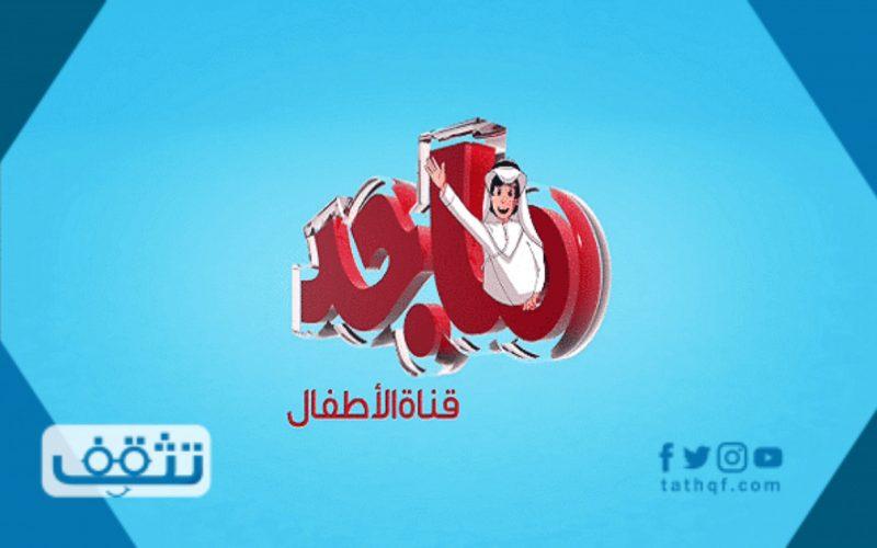تردد قناة ماجد نايل سات وعرب سات 2021