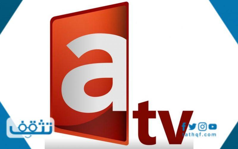 تردد قناة atv الكويتية عربسات ونايل سات 2021