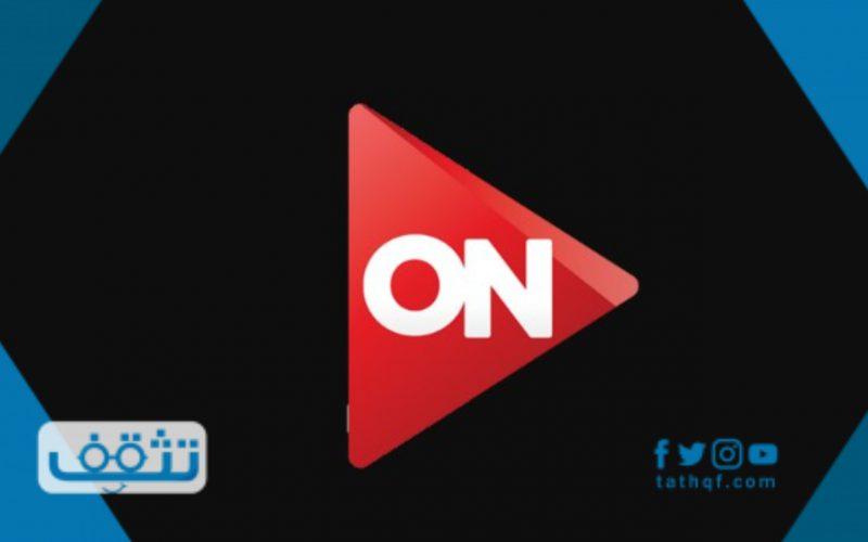 تردد قناة on tv الجديد على النايل سات والعرب سات