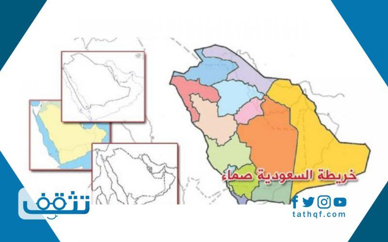 خريطة المملكة العربية السعودية صماء وشرح تضاريس المملكة