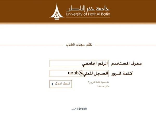 خطوات تسجيل الدخول إلى جامعة حفر الباطن بلاك بورد
