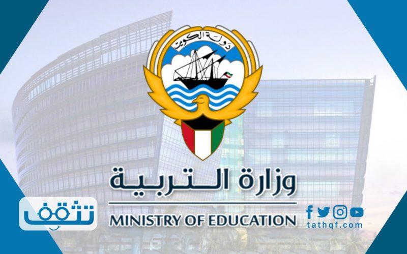 البوابة التعليمية الكويت وطريقة التسجيل بها وكيفية الحصول على كلمة المرور