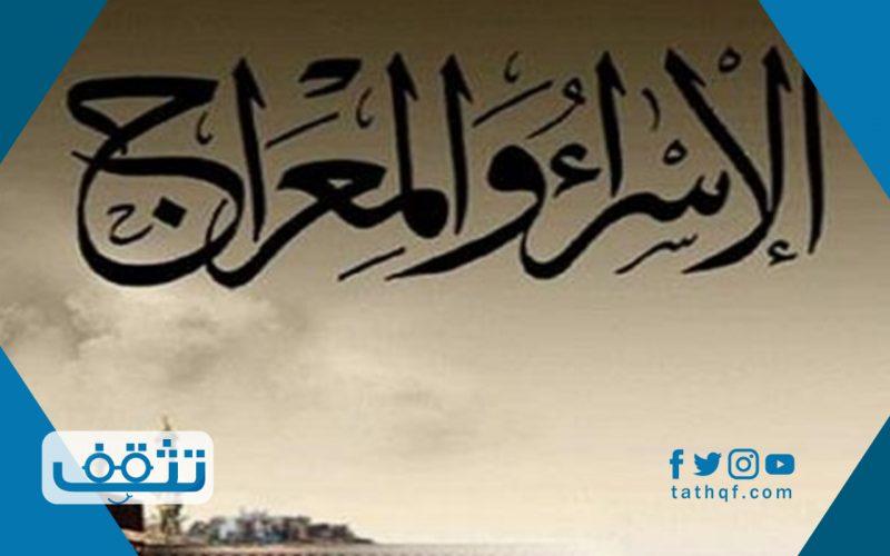 قصة الإسراء والمعراج مختصرة وكاملة من القرآن والسنة