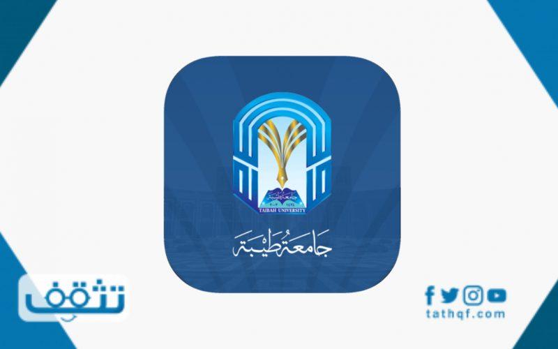 شعار جامعة طيبة والتوجيهات والقيم الأخلاقية للجامعة