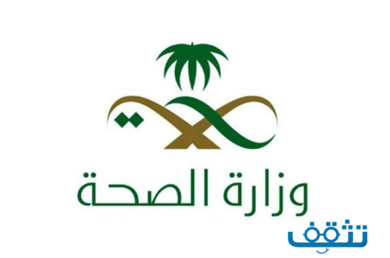 شعار وزارة الصحة شفاف