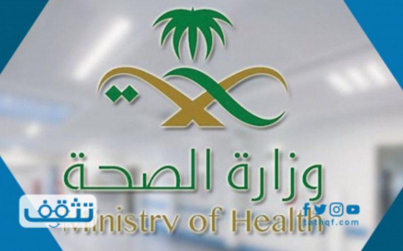 شعار وزارة الصحة شفاف ودلالة الرموز في الشعار