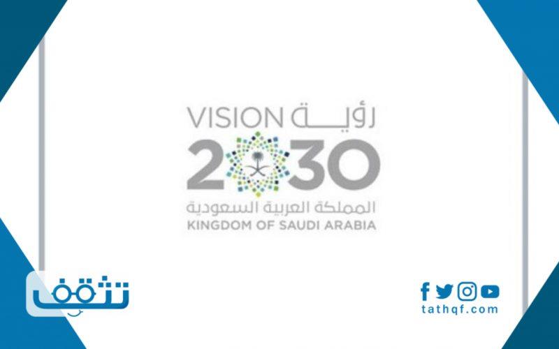عبارات قصيره عن رؤية 2030 في المملكة العربية السعودية