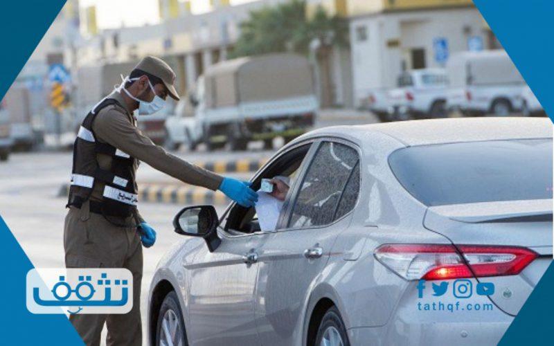 كيفية تجديد استمارة السيارة في السعودية