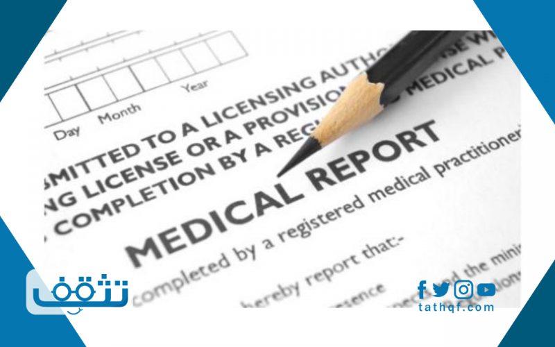 نموذج تقرير طبي جاهز doc بصيغ مختلفة