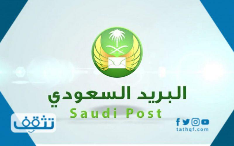 كيف اطلع الرمز البريدي لمدن المملكة العربية السعودية