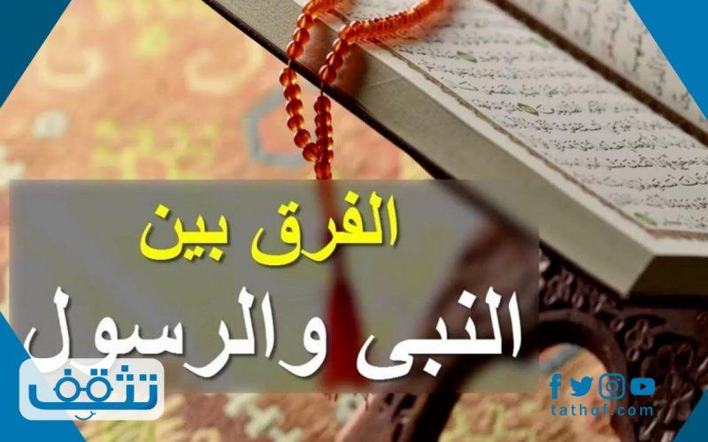 ماهو الفرق بين النبي والرسول والقواسم المشتركة بينهم