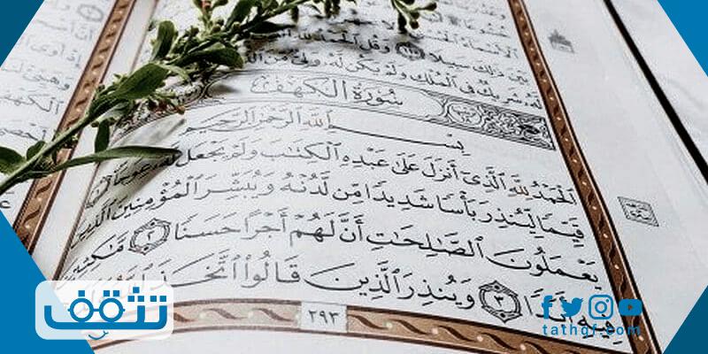 ما حكم قراءة سورة الكهف يوم الجمعة ؟ وفضل قراءتها