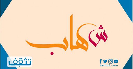 ما معنى اسم شهاب في معجم اللغة العربية وفي القرآن الكريم