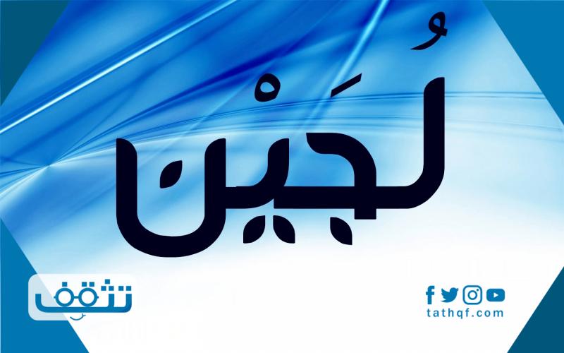 ما معنى اسم لجين في معجم اللغة العربية وفي الإسلام