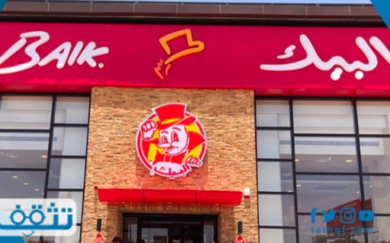 منيو البيك مع الاسعار وفروعه في المملكة العربية السعودية