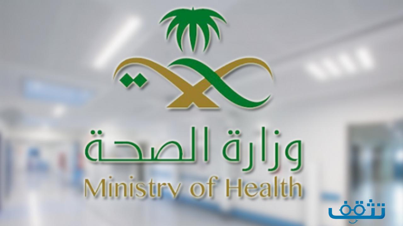 من يمكنه استخدام شعار وزارة الصحة؟