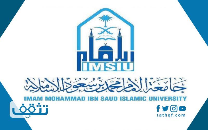 تدارس جامعة الامام تسجيل الدخول وطرق التواصل معها