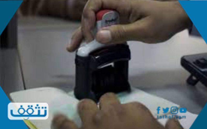 غرامة تأخير نقل كفالة الزوجة ورسوم نقل الكفالة في السعودية