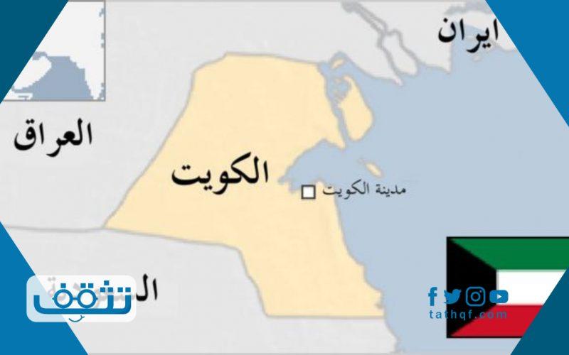 خريطة دولة الكويت بالصور وشرح لها