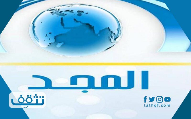 تردد قناة المجد نايل سات وعرب سات وبعض البرامج التي تعرض عليها