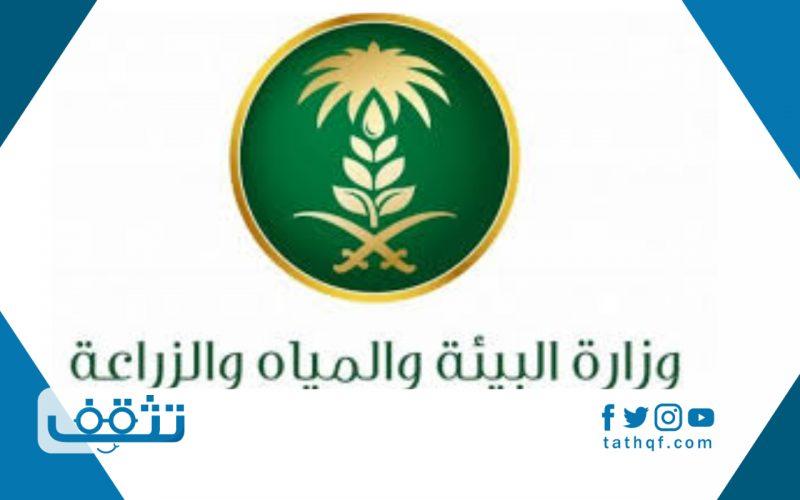 الاستعلام عن معاملة برقم السجل المدني وزارة الزراعة