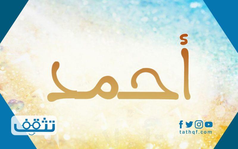 معنى اسم أحمد وصفات حامل الاسم وكيفية كتابته بالإنجليزي