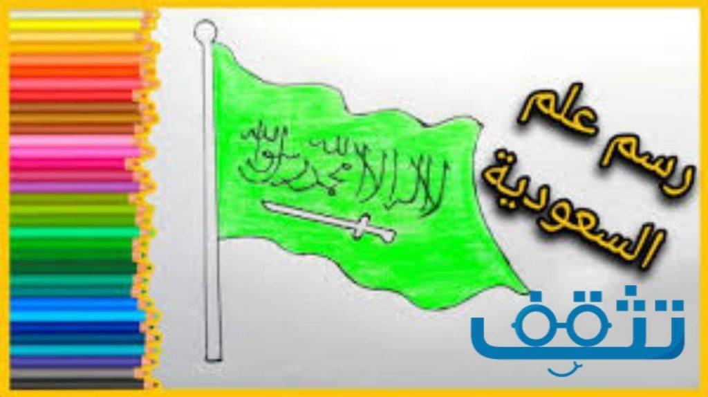 طريقة رسم علم السعودية