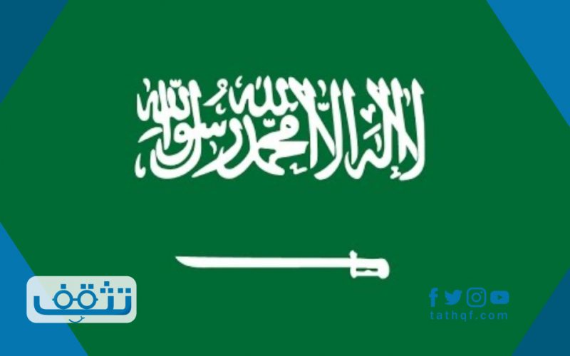 طريقة رسم علم السعودية ودلالات العلم