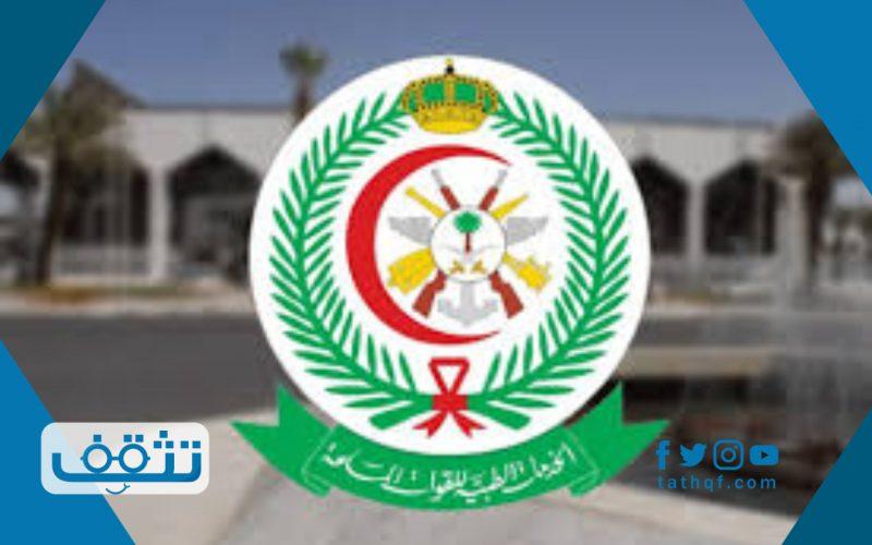 بوابة المريض المستشفى العسكري وأقسامها وكيفية التسجيل بها