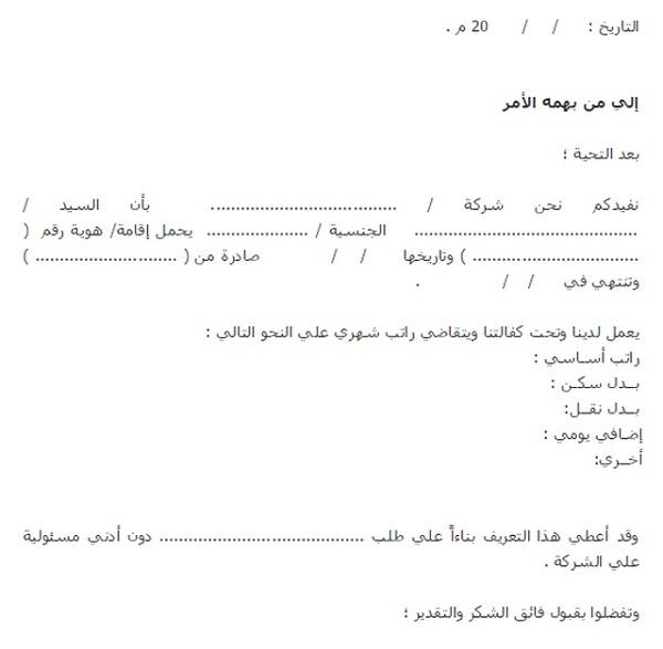 أشكال نماذج خطابات التعريف