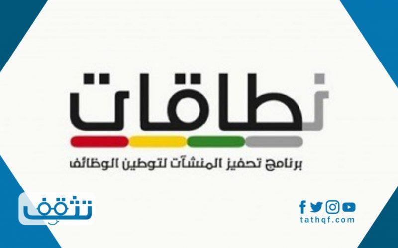التسجيل في نطاقات وزارة العمل وخطوات الاستعلام