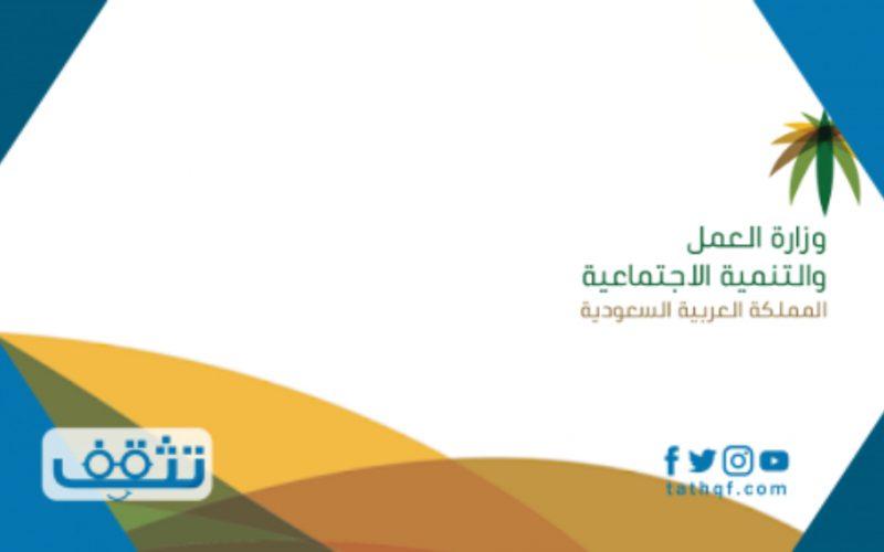 المادة 80 من نظام العمل والعمال السعودي الجديد ونموذج خطاب الفصل