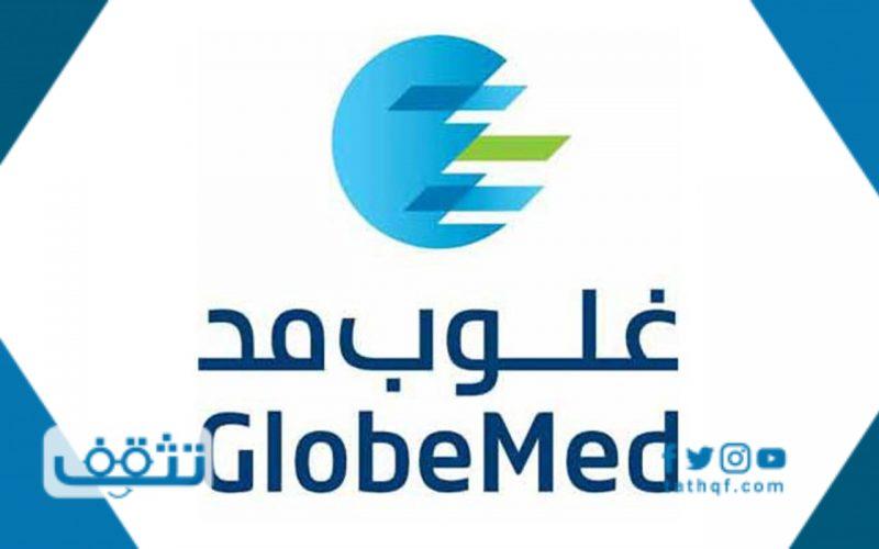 المستشفيات التي يغطيها تامين غلوب مد داخل مصر