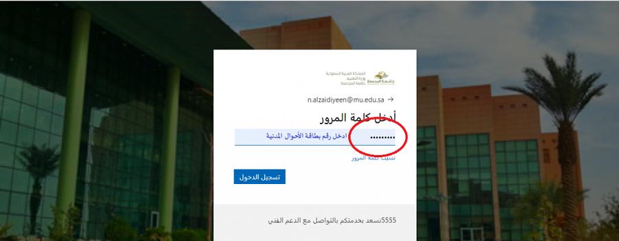 بلاك بورد جامعة المجمعة