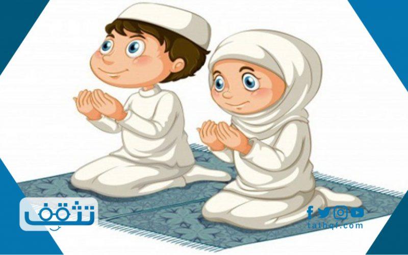 جدول الصلاة للاطفال مع بيان شروط الصلاة الصحيحة