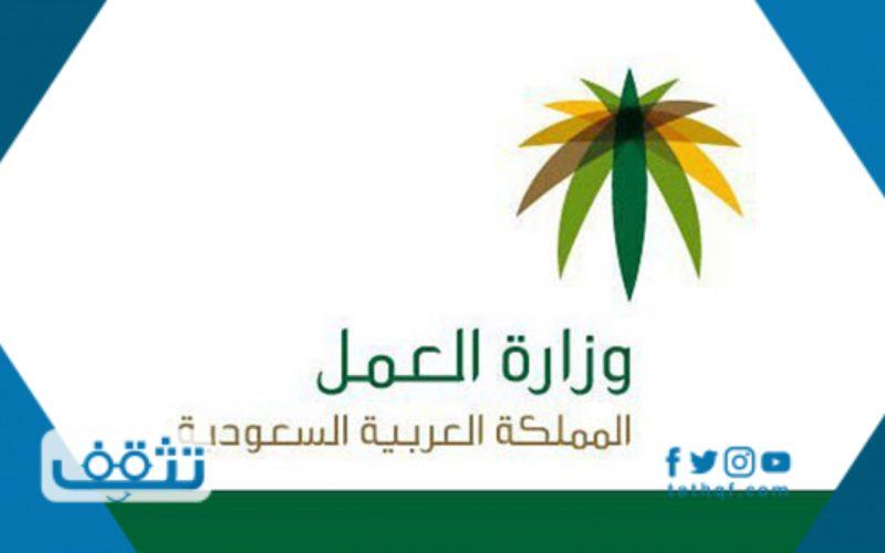 حساب مكافأة نهاية الخدمة مكتب العمل السعودية