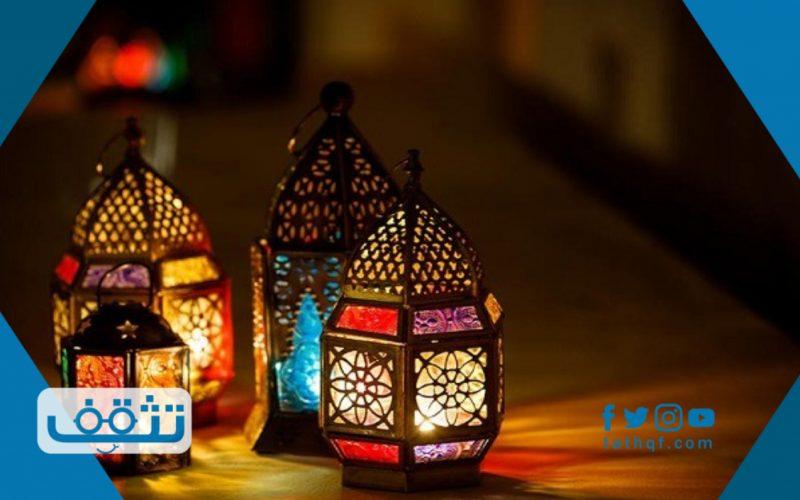 دعاء رمضان اللهم بلغنا رمضان وشروط الاستجابة