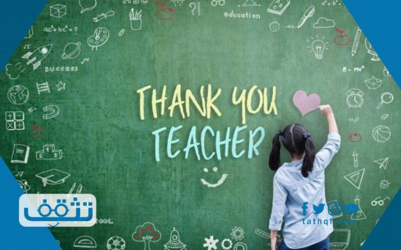 رسالة الى معلمتي التي احبها جديدة ومتنوعة