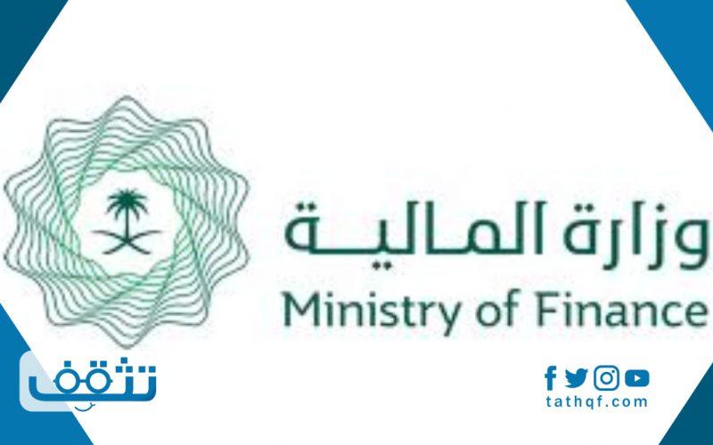 استعلام عن اوامر الدفع وزارة المالية عبر الإنترنت