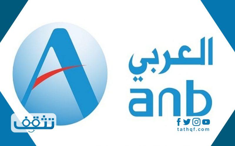 البنك العربي الوطني فتح حساب مع الخطوات