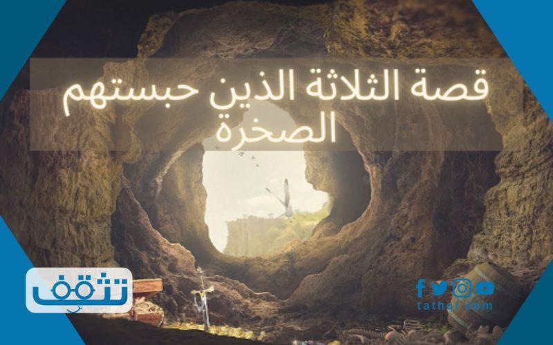 قصة الثلاثة الذين حبستهم الصخرة ففرج الله عنهم