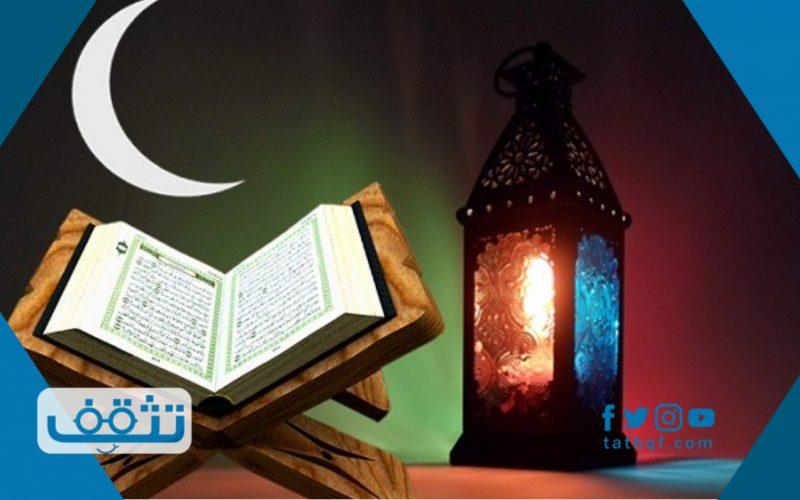 كم مرة ورد ذكر شهر رمضان في القران الكريم