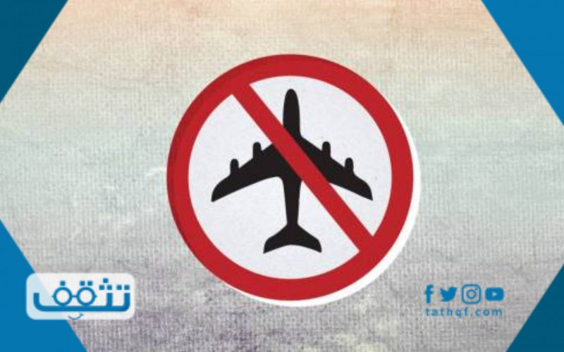 كيف اعرف اني ممنوع من السفر في السعودية