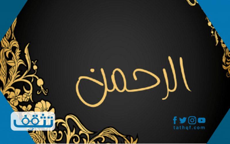 ما اكثر سورة تكرر فيها اسم الرحمن
