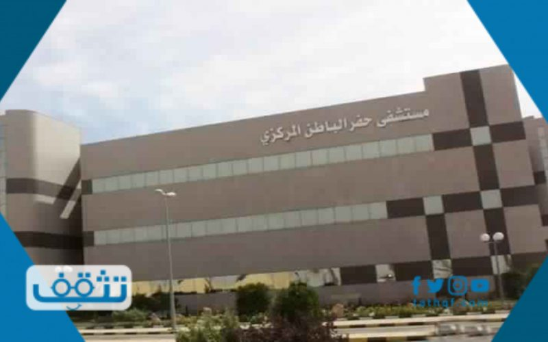 حجز موعد اسنان في المستشفى العسكري بحفر الباطن