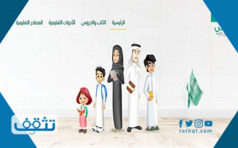 منصة مدرستي madrasati للطلاب والمعلمين