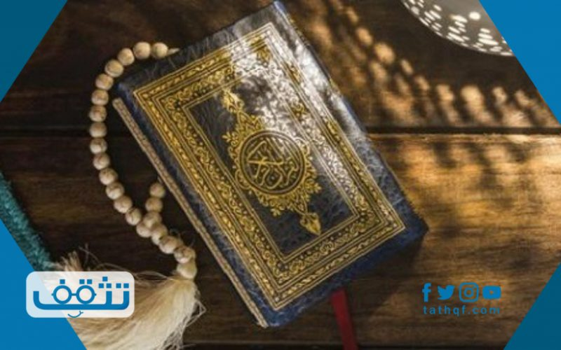 من رتب سور القرآن الكريم كما هي الآن بالمصحف