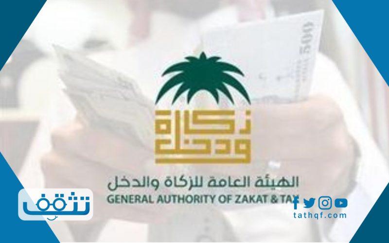 التسجيل في ضريبة الدخل في السعودية وكيفية تقديم الإقرارات