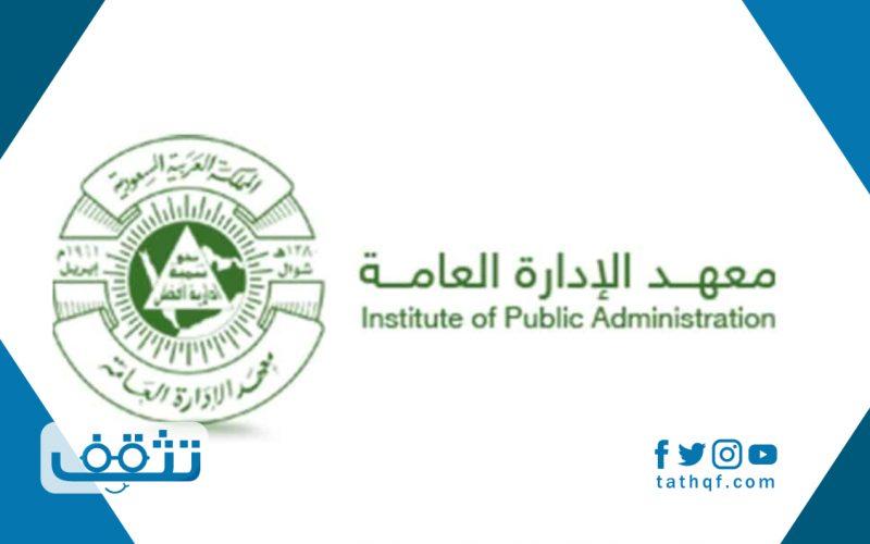 معهد الادارة بوابة الدارسين وتسجيل الدخول