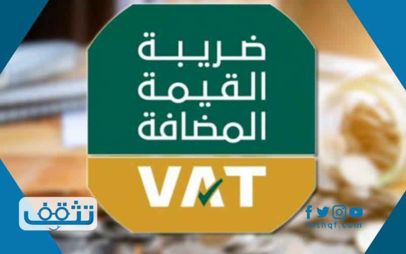 طريقة التسجيل في ضريبة القيمة المضافة